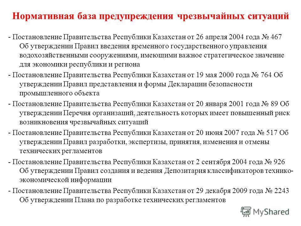 Нормативная база предупреждения чрезвычайных ситуаций - Постановление Правительства Республики Казахстан от 26 апреля 2004 года 467 Об утверждении Правил введения временного государственного управления водовозяйственными сооружениями, имеющими важное
