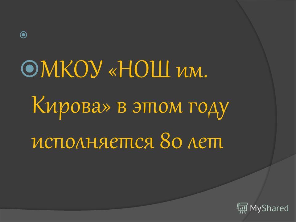 МКОУ «НОШ им. Кирова» в этом году исполняется 80 лет