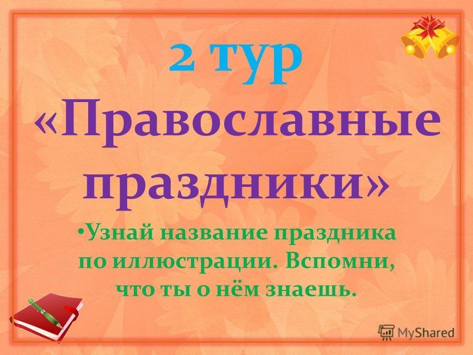 2 тур «Православные праздники» Узнай название праздника по иллюстрации. Вспомни, что ты о нём знаешь.