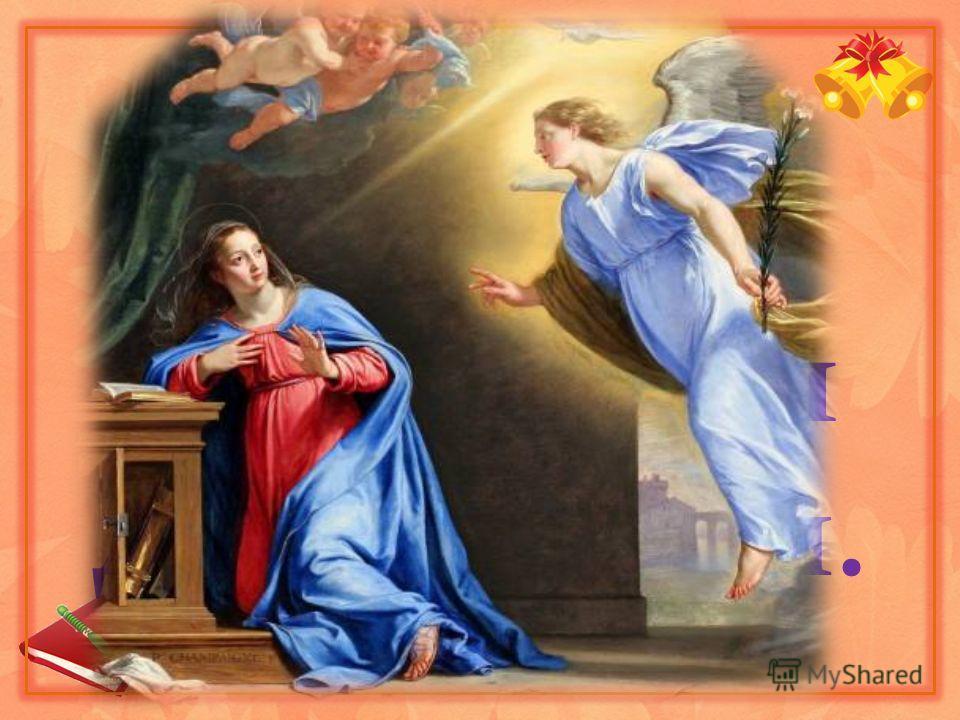 2. Архангел, явившийся деве Марии. ГАВИЛИР гавриил