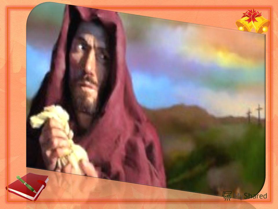 6. Предатель Иисуса. удаИ
