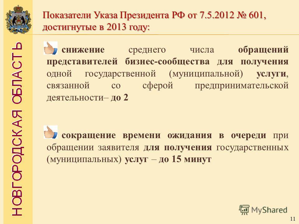 11 Показатели Указа Президента РФ от 7.5.2012 601, достигнутые в 2013 году: снижение среднего числа обращений представителей бизнес-сообщества для получения одной государственной (муниципальной) услуги, связанной со сферой предпринимательской деятель
