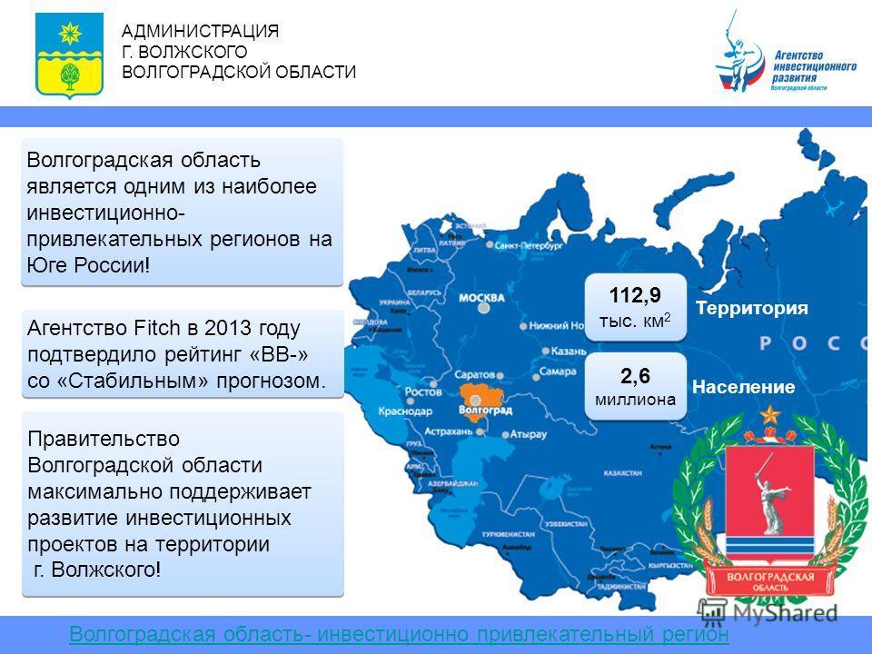 АДМИНИСТРАЦИЯ Г. ВОЛЖСКОГО ВОЛГОГРАДСКОЙ ОБЛАСТИ Волгоградская область- инвестиционно привлекательный регион 112,9 тыс. км 2 Территория 2,6 миллиона Население Волгоградская область является одним из наиболее инвестиционно- привлекательных регионов на