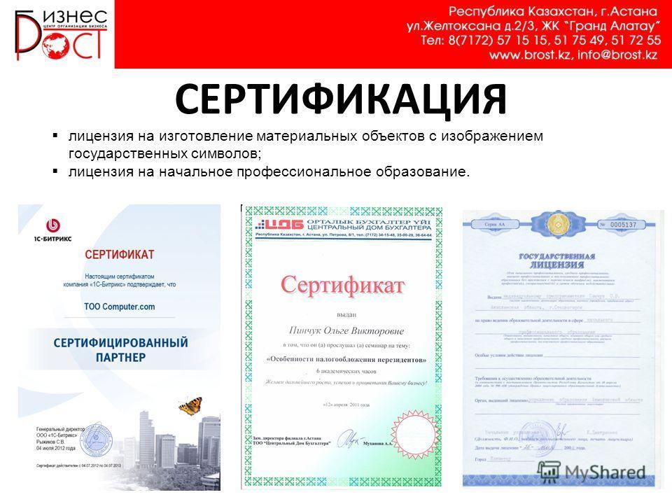 СЕРТИФИКАЦИЯ лицензия на изготовление материальных объектов с изображением государственных символов; лицензия на начальное профессиональное образование.