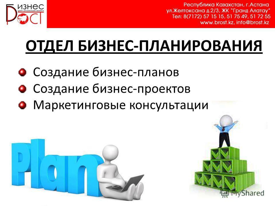 ОТДЕЛ БИЗНЕС-ПЛАНИРОВАНИЯ Создание бизнес-планов Создание бизнес-проектов Маркетинговые консультации