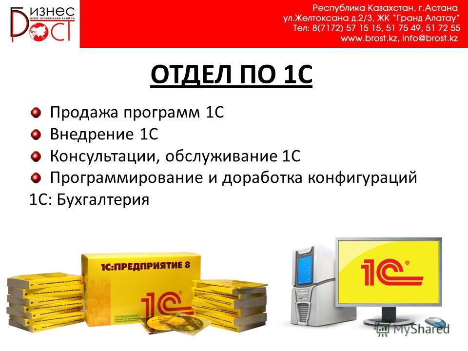 ОТДЕЛ ПО 1C Продажа программ 1С Внедрение 1С Консультации, обслуживание 1С Программирование и доработка конфигураций 1С: Бухгалтерия