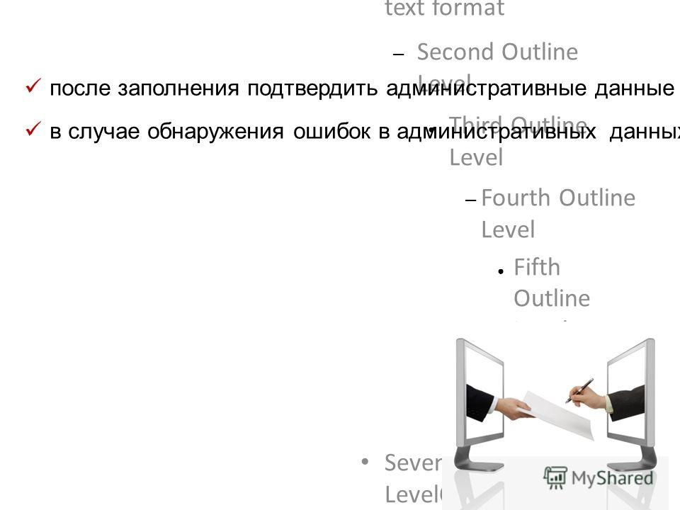 Click to edit the outline text format – Second Outline Level Third Outline Level – Fourth Outline Level Fifth Outline Level Sixth Outline Level Seventh Outline Level Образец текста – Второй уровень Третий уровень – Четвертый уровень Пятый уровень пос
