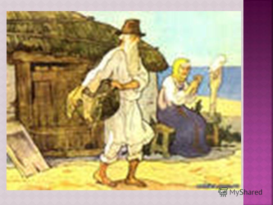 «Сказка о мертвой царевне» В.А.Жуковского