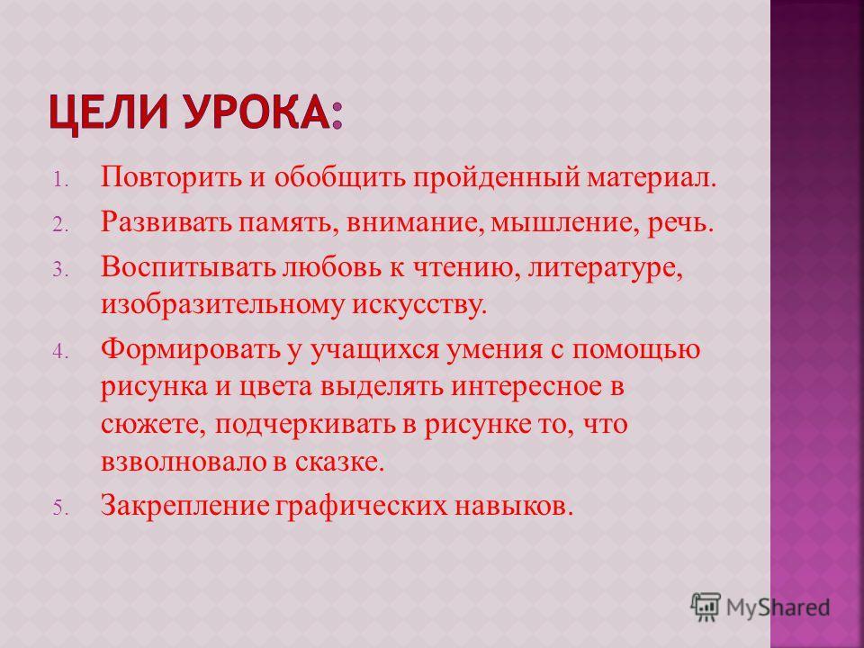 Урок-конкурс по «Сказке о мертвой царевне и о семи богатырях» Александра Сергеевича Пушкина