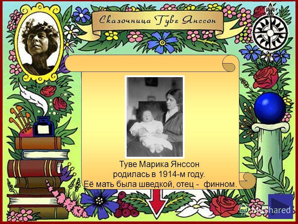 Туве Марика Янссон родилась в 1914-м году. Её мать была шведкой, отец - финном.