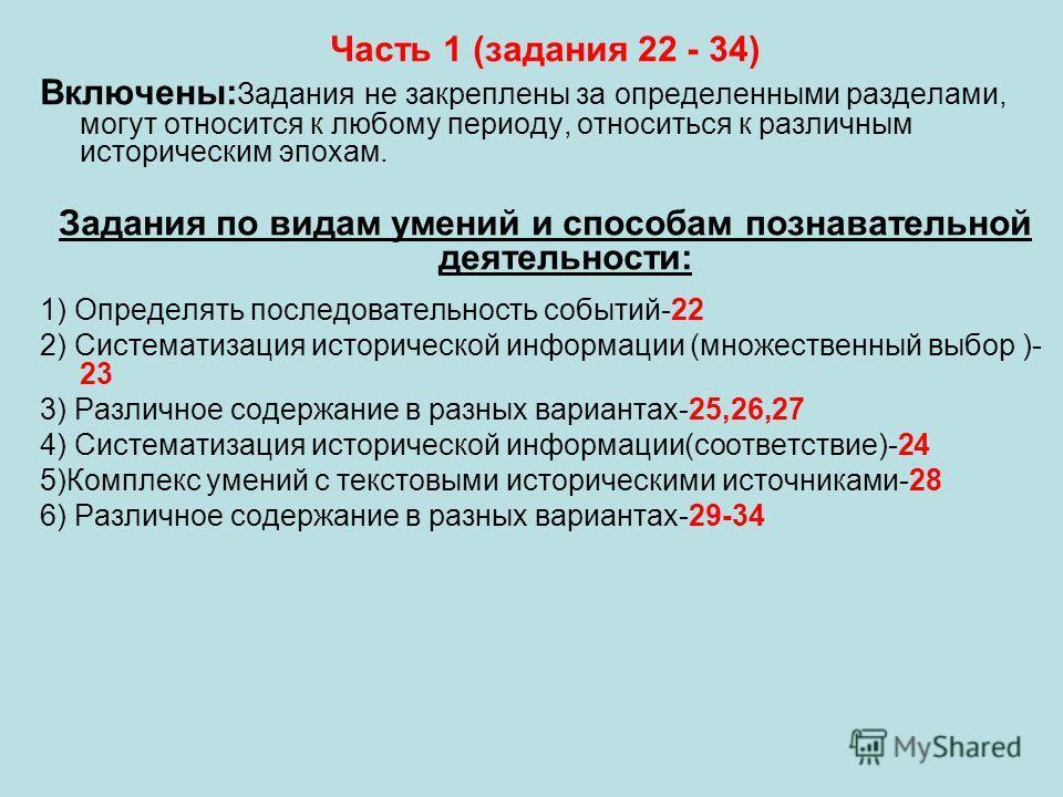 Часть 1 (задания 22 - 34) Включены: Задания не закреплены за определенными разделами, могут относится к любому периоду, относиться к различным историческим эпохам. Задания по видам умений и способам познавательной деятельности: 1) Определять последов
