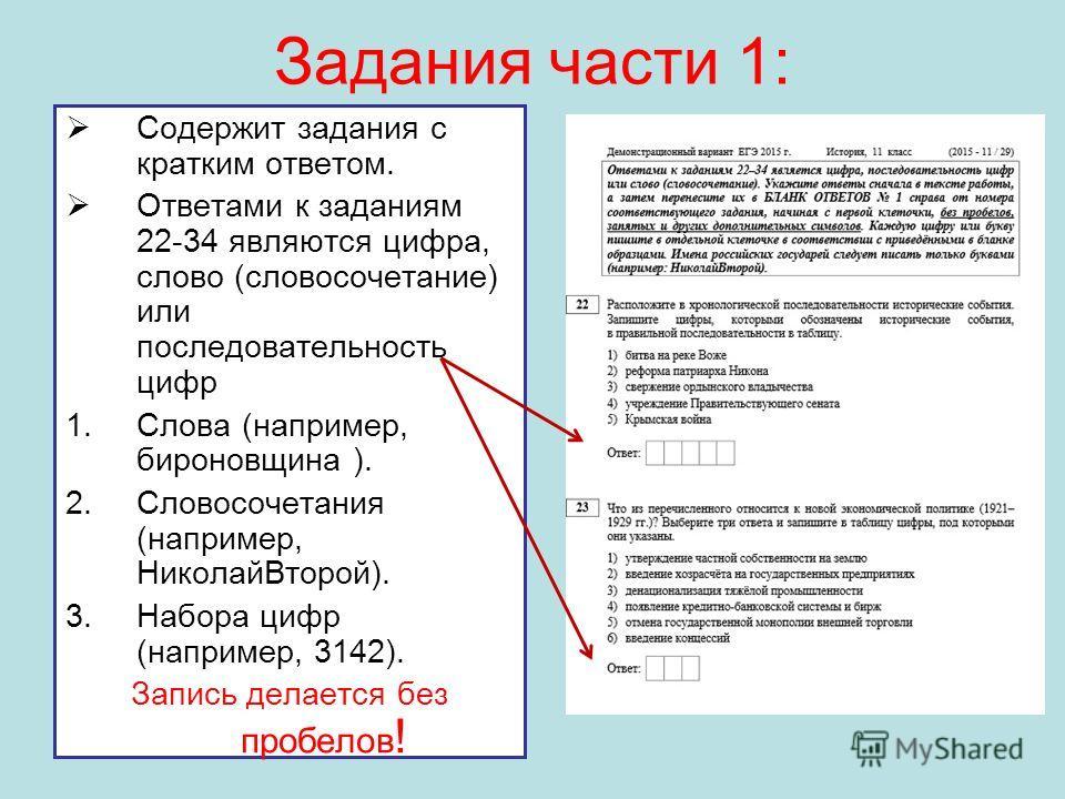 Задания части 1: Содержит задания с кратким ответом. Ответами к заданиям 22-34 являются цифра, слово (словосочетание) или последовательность цифр 1. Слова (например, бироновщина ). 2. Словосочетания (например, Николай Второй). 3. Набора цифр (наприме