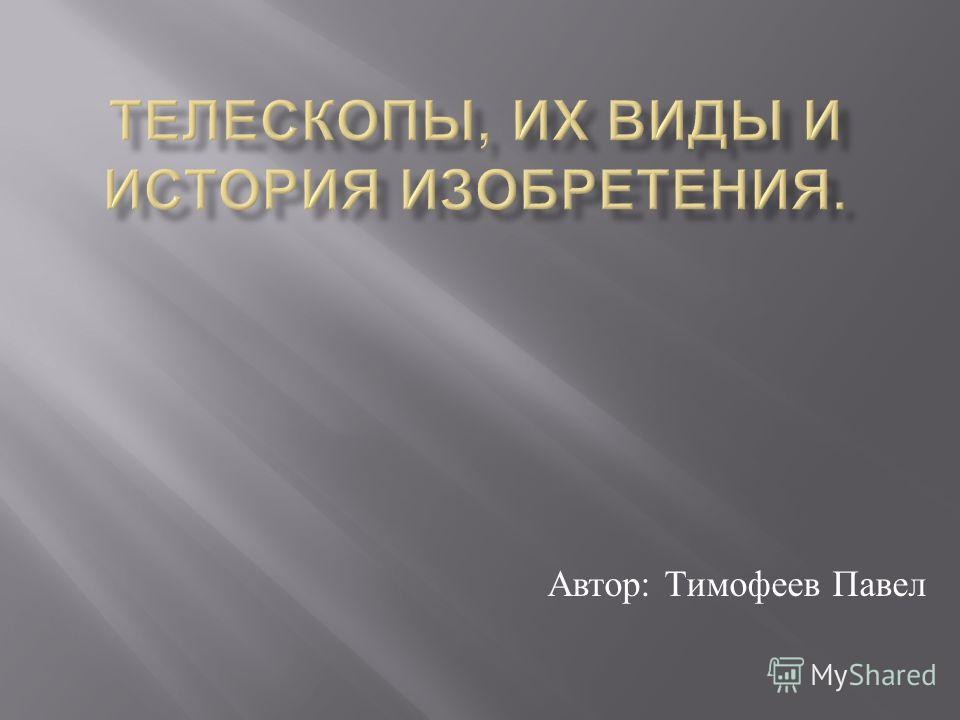 Автор : Тимофеев Павел