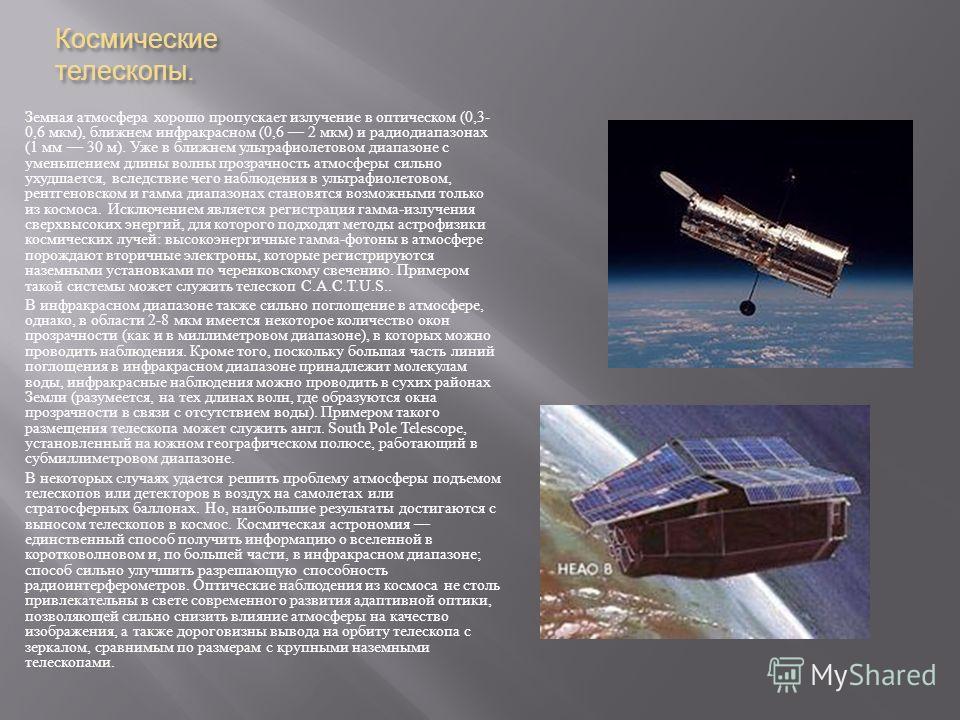Космические телескопы. Земная атмосфера хорошо пропускает излучение в оптическом (0,3- 0,6 мкм ), ближнем инфракрасном (0,6 2 мкм ) и радиодиапазонах (1 мм 30 м ). Уже в ближнем ультрафиолетовом диапазоне с уменьшением длины волны прозрачность атмосф