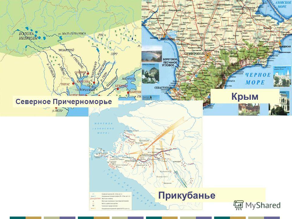 Крым Северное Причерноморье Прикубанье
