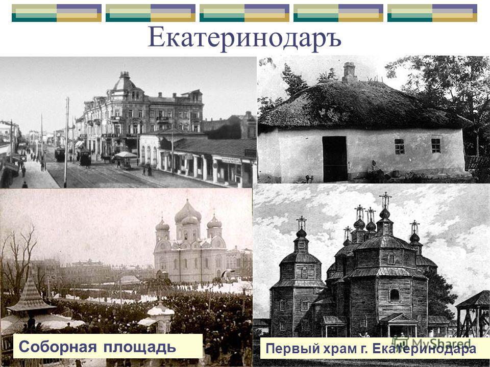 Екатеринодаръ Соборная площадь Первый храм г. Екатеринодара