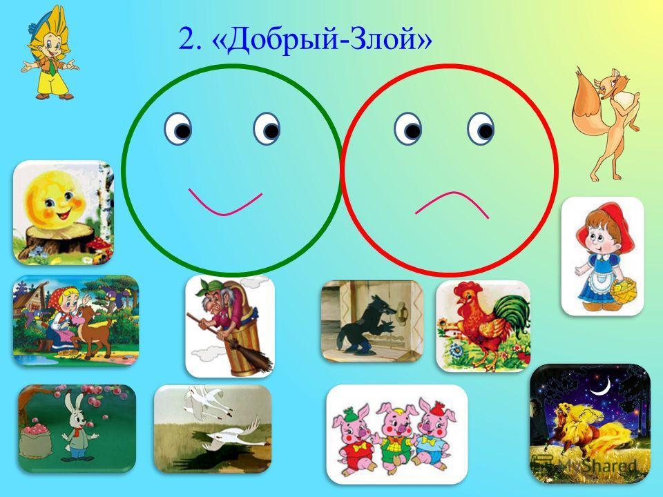 2. «Добрый-Злой»
