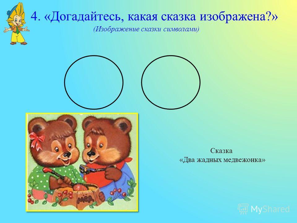 4. «Догадайтесь, какая сказка изображена?» Сказка «Два жадных медвежонка» (Изображение сказки символами)