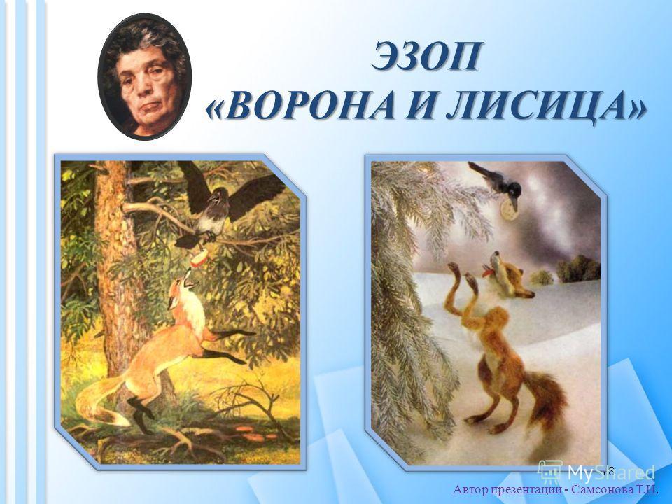 ЭЗОП «ВОРОНА И ЛИСИЦА» Автор презентации - Самсонова Т.Н. 18