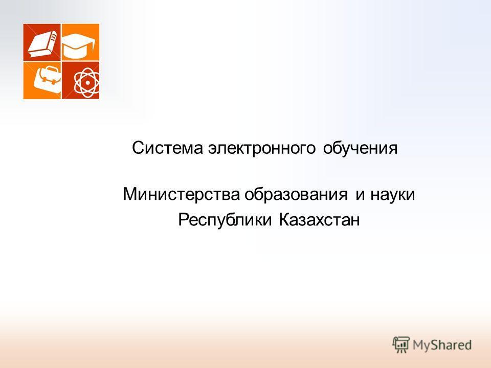 Система электронного обучения Министерства образования и науки Республики Казахстан
