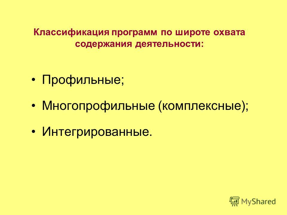 Классификация программ по широте охвата содержания деятельности: Профильные; Многопрофильные (комплексные); Интегрированные.