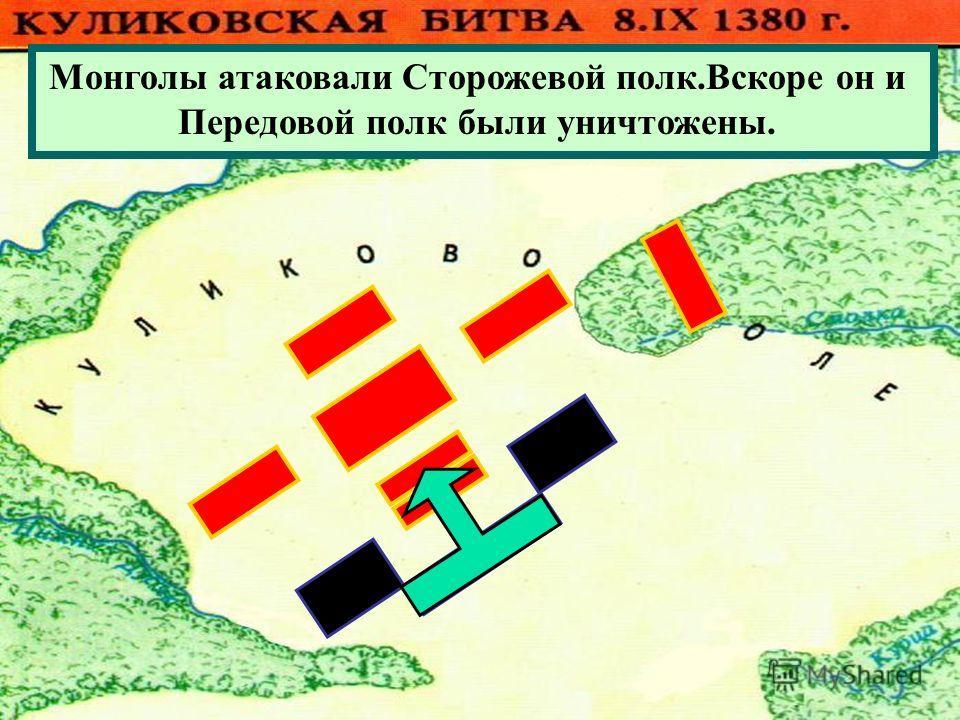 Монголы атаковали Сторожевой полк.Вскоре он и Передовой полк были уничтожены.
