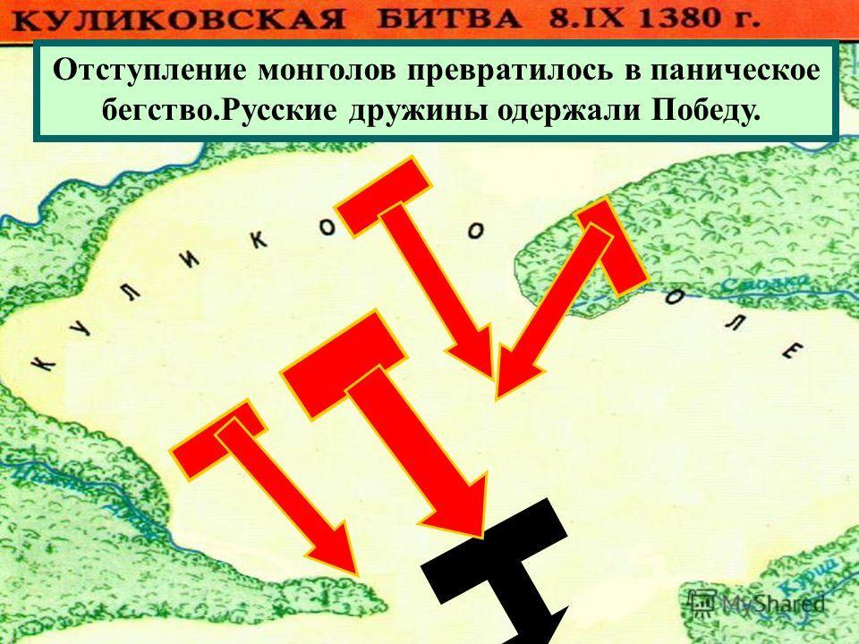 Отступление монголов превратилось в паническое бегство.Русские дружины одержали Победу.