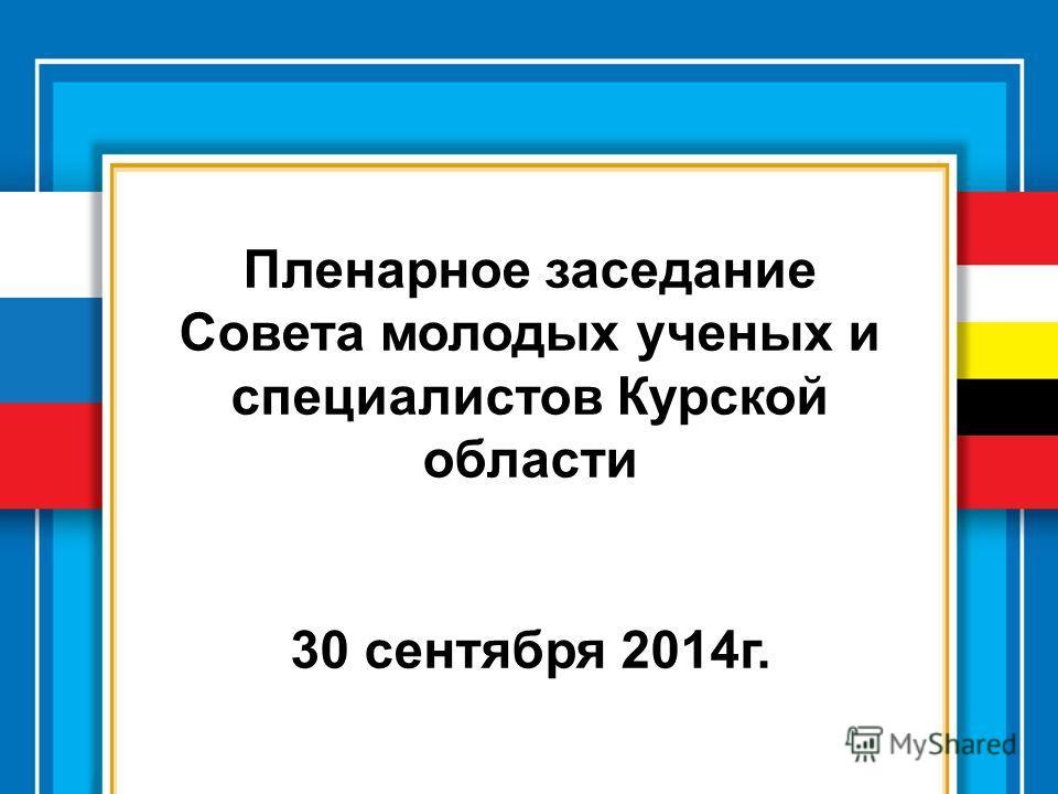 Пленарное заседание Совета молодых ученых и специалистов Курской области 30 сентября 2014 г.