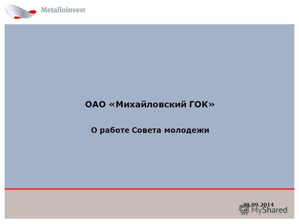 ОАО «Михайловский ГОК» О работе Совета молодежи 30.09.2014