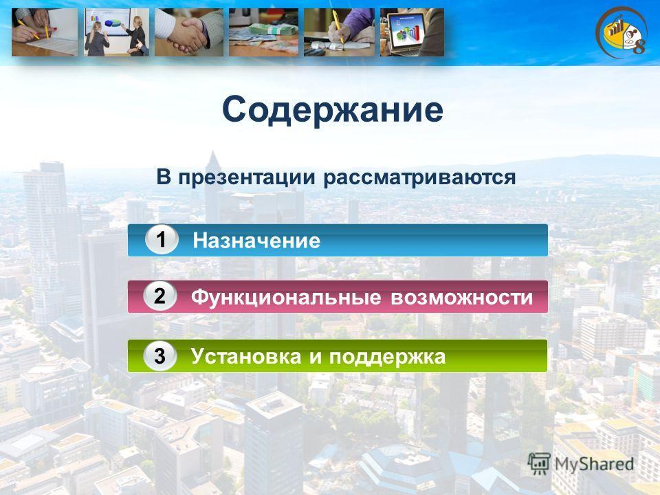 Содержание В презентации рассматриваются Назначение 1 Функциональные возможности 2 Установка и поддержка 3