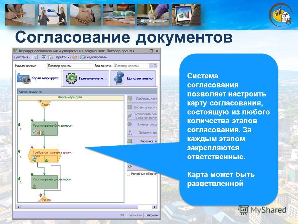 Согласование документов Система согласования позволяет настроить карту согласования, состоящую из любого количества этапов согласования. За каждым этапом закрепляются ответственные. Карта может быть разветвленной Система согласования позволяет настро