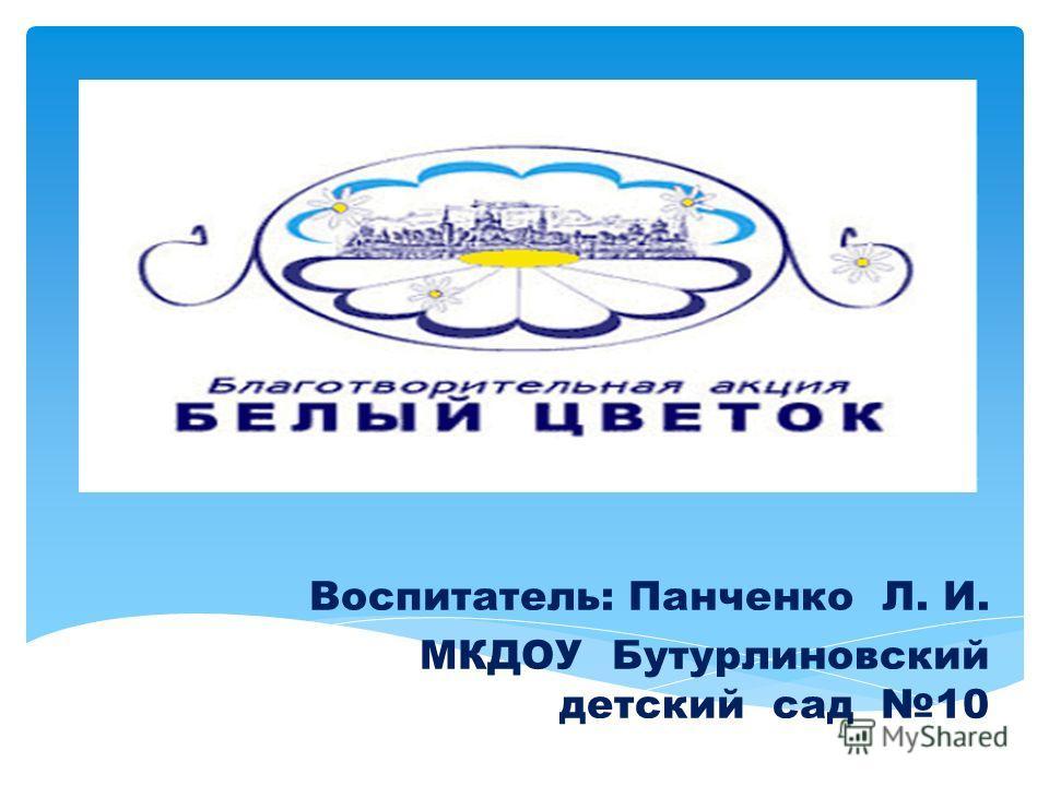 Воспитатель: Панченко Л. И. МКДОУ Бутурлиновский детский сад 10