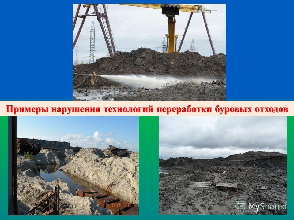 Примеры нарушения технологий переработки буровых отходов