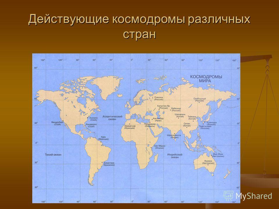 Действующие космодромы различных стран