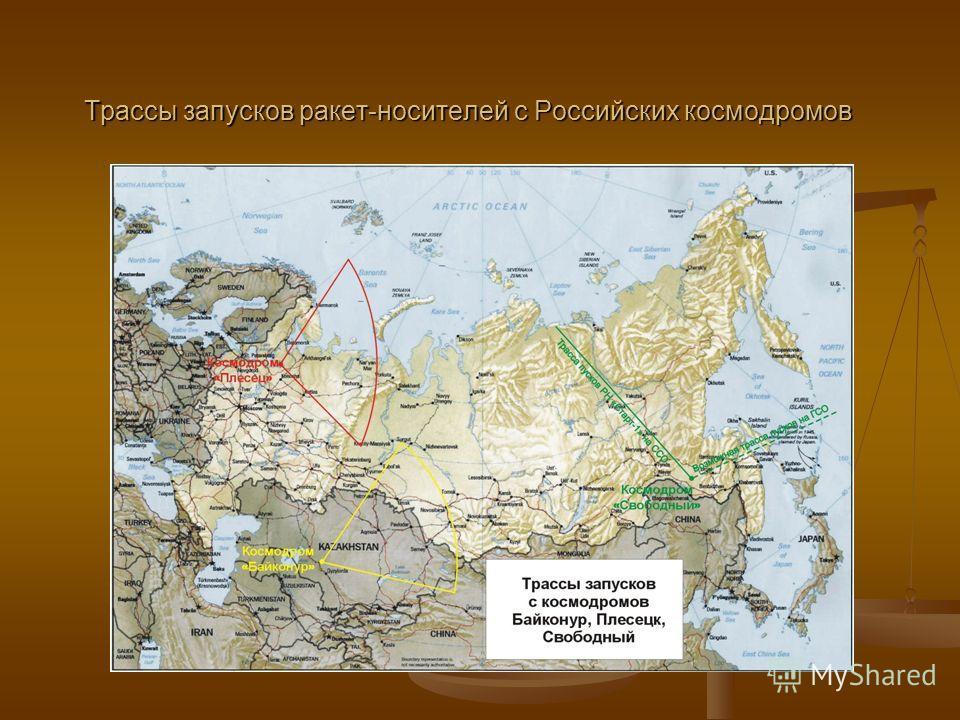 Трассы запусков ракет-носителей с Российских космодромов