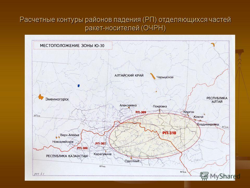 Расчетные контуры районов падения (РП) отделяющихся частей ракет-носителей (ОЧРН)
