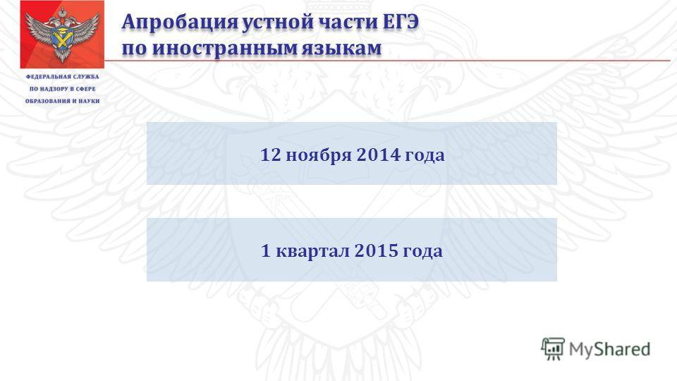 Апробация устной части ЕГЭ по иностранным языкам Апробация устной части ЕГЭ по иностранным языкам 12 ноября 2014 года 1 квартал 2015 года