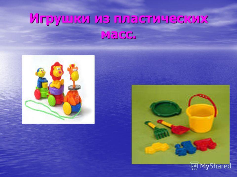 Игрушки из пластических масс.