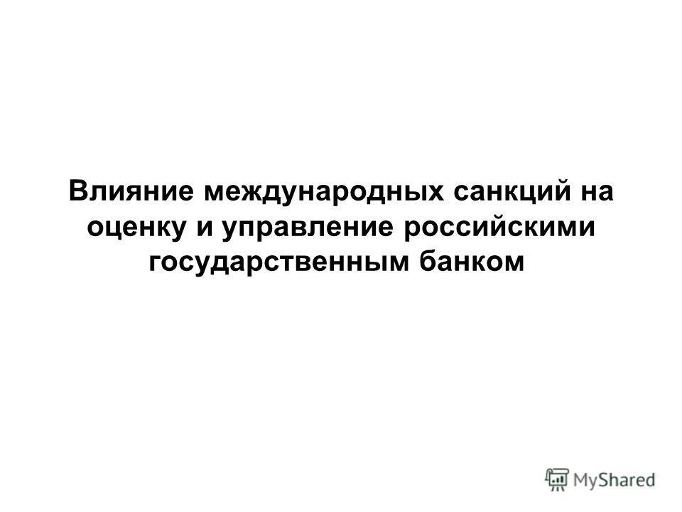Влияние международных санкций на оценку и управление российскими государственным банком