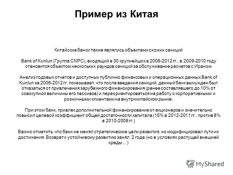 Китайские банки также являлись объектами схожих санкций Bank of Kunlun (Группа CNPC), входящий в 30 крупнейших в 2006-2012 гг., в 2009-2010 году становится объектом нескольких раундов санкций за обслуживание расчетов с Ираном Анализ годовых отчетов и
