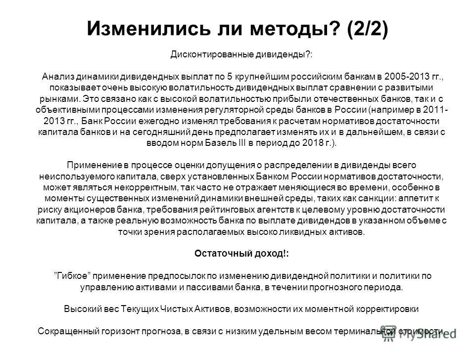 Дисконтированные дивиденды?: Анализ динамики дивидендных выплат по 5 крупнейшим российским банкам в 2005-2013 гг., показывает очень высокую волатильность дивидендных выплат сравнении с развитыми рынками. Это связано как с высокой волатильностью прибы