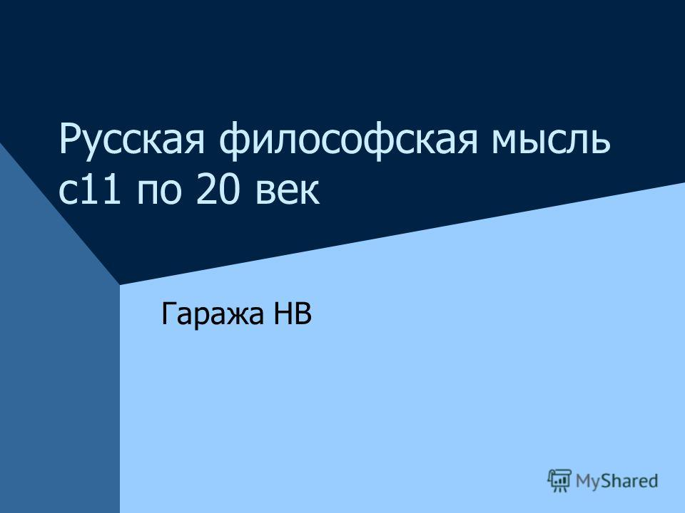 Русская философская мысль с 11 по 20 век Гаража НВ