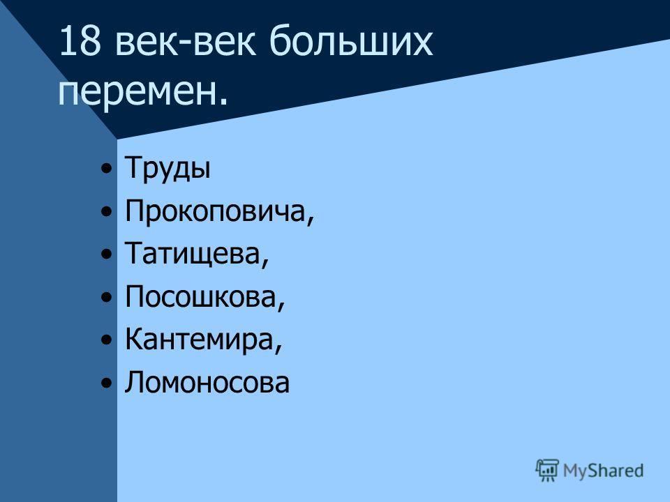 18 век-век больших перемен. Труды Прокоповича, Татищева, Посошкова, Кантемира, Ломоносова