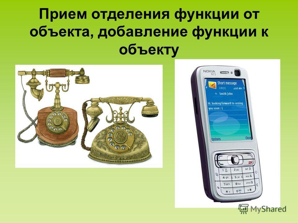 Прием отделения функции от объекта, добавление функции к объекту