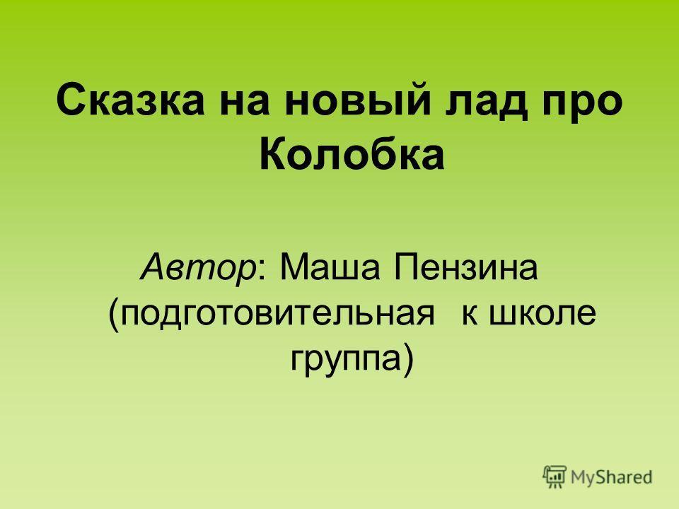 Сказка на новый лад про Колобка Автор: Маша Пензина (подготовительная к школе группа)