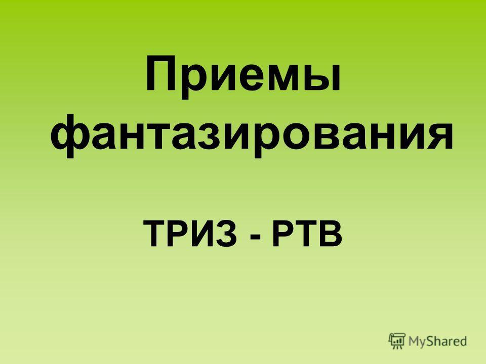 Приемы фантазирования ТРИЗ - РТВ