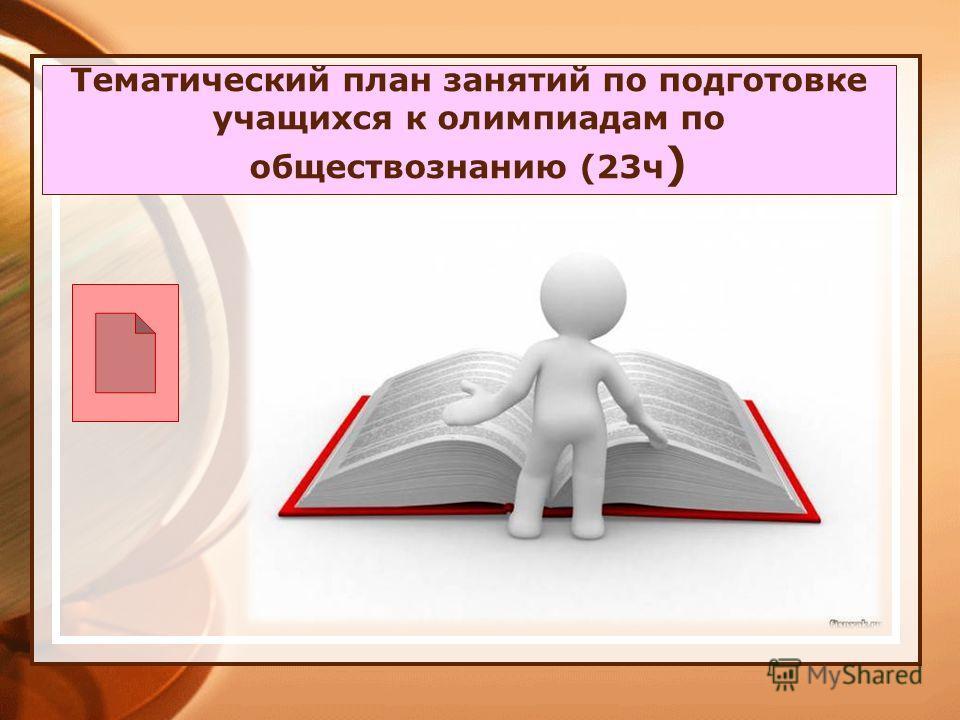 Тематический план занятий по подготовке учащихся к олимпиадам по обществознанию (23 ч )