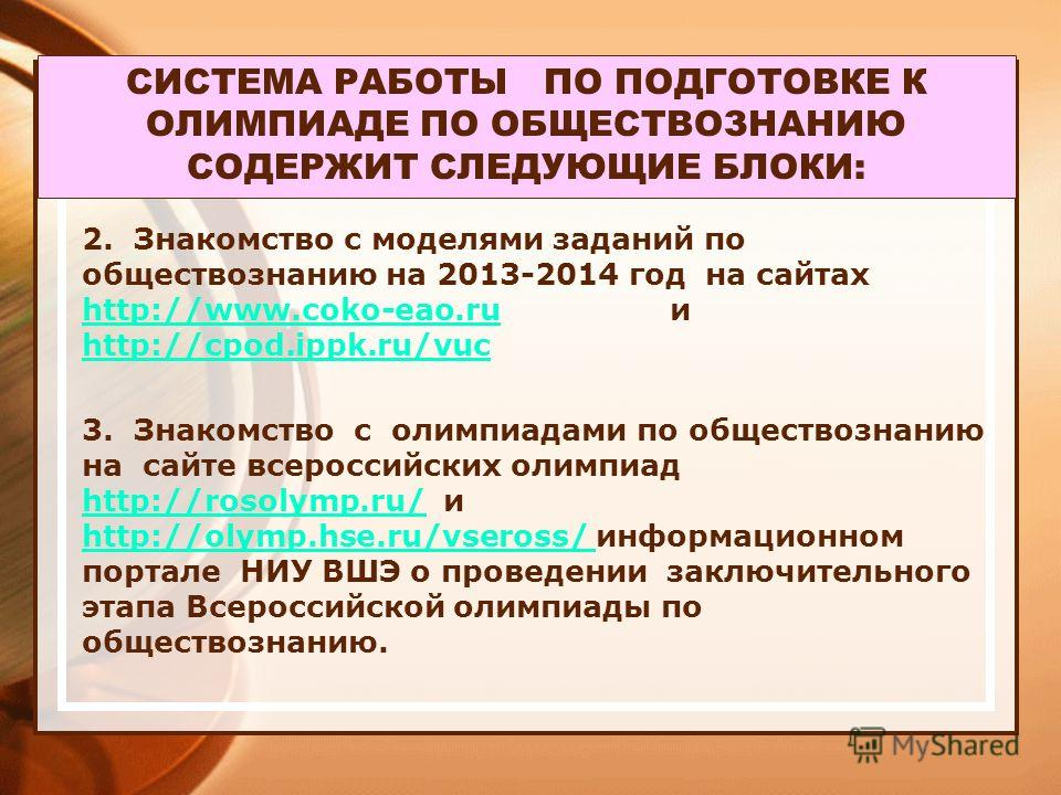 СИСТЕМА РАБОТЫ ПО ПОДГОТОВКЕ К ОЛИМПИАДЕ ПО ОБЩЕСТВОЗНАНИЮ СОДЕРЖИТ СЛЕДУЮЩИЕ БЛОКИ: 2. Знакомство с моделями заданий по обществознанию на 2013-2014 год на сайтах http://www.coko-eao.ru и http://cpod.ippk.ru/vuc http://www.coko-eao.ru http://cpod.ipp