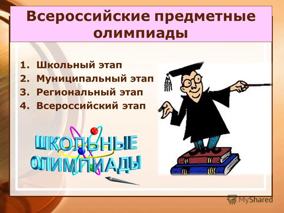 1. Школьный этап 2. Муниципальный этап 3. Региональный этап 4. Всероссийский этап Всероссийские предметные олимпиады