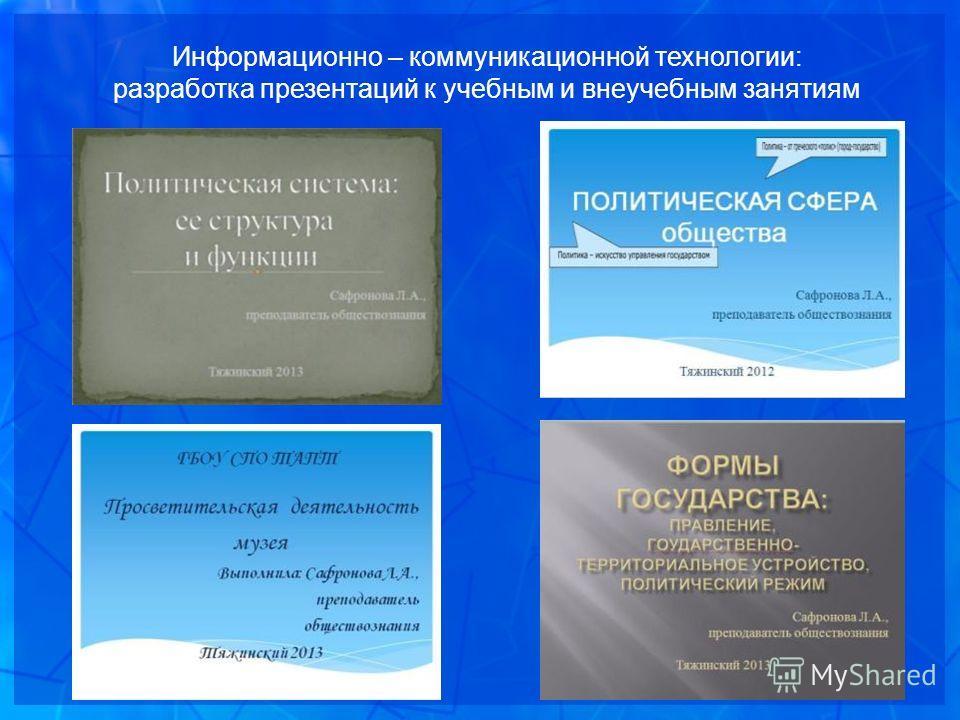Информационно – коммуникационной технологии: разработка презентаций к учебным и внеучебным занятиям